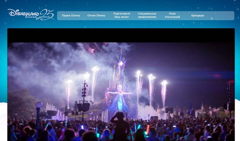 Официальный сайт Диснейленда в Париже